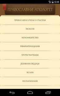 Православни Апологет - náhled