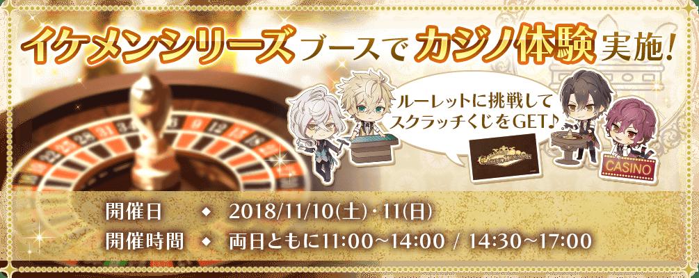 【画像】カジノ体験コーナー