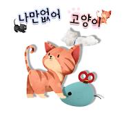 AR 펫 키우기 : 나만없어 고양이