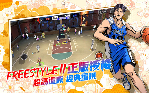 u8857u7beeStreet Basketball - Youth Dream 3.3.0 screenshots 10