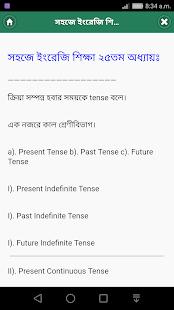 ইংরেজি শিক্ষার বই(English Book) for PC-Windows 7,8,10 and Mac apk screenshot 6