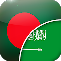 Bengali-Arabic Translator icon