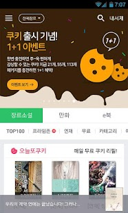 Naver Books- screenshot thumbnail