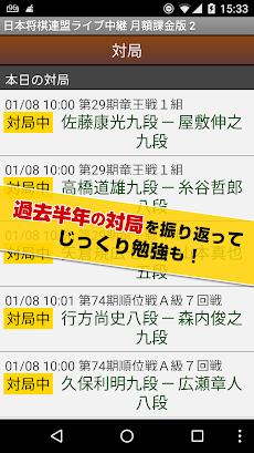 日本将棋連盟ライブ中継 2016年1~6月版のおすすめ画像3