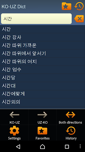 한국어-우즈베크어 사전