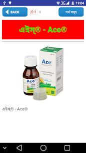 স্কয়ার ঔষধ নির্দেশিকা A to Z medicine Apk  Download For Android 3