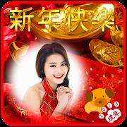 Chinese New Year Photo Frame 2018