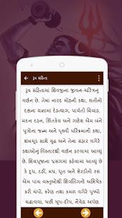 Shiv puran gujarati apps on google play screenshot image fandeluxe Images