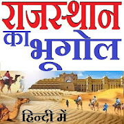 राजस्थान का भूगोल हिन्दी Geography of Rajasthan