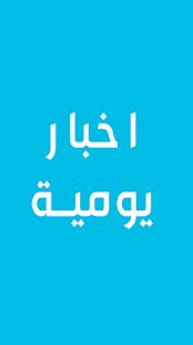 جريدة اسرار الالكترونية - náhled