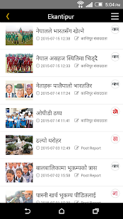 ekantipur- screenshot thumbnail
