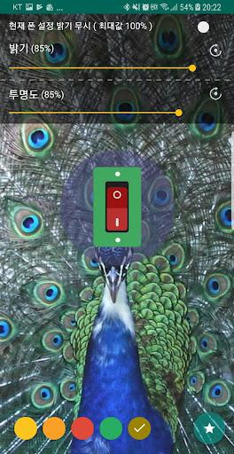 블루라이트차단 - 블루라이트필터 심플블루라이트 눈부심방지 시력보호필터 스크린필터 app (apk) free download for Android/PC/Windows screenshot