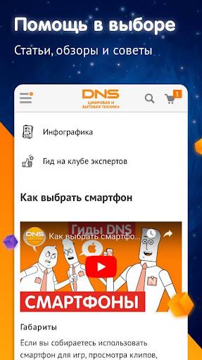DNS Shop 2.1 screenshots 7