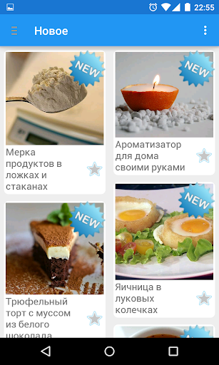 Хозяюшка. Советы и рецепты скачать на планшет Андроид