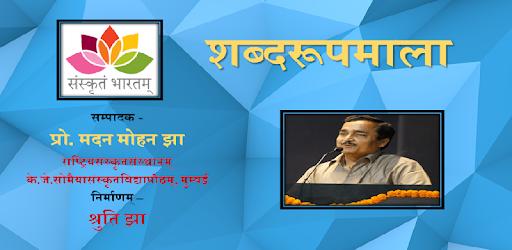 Shabdroopmala | Sanskrit - Apps on Google Play