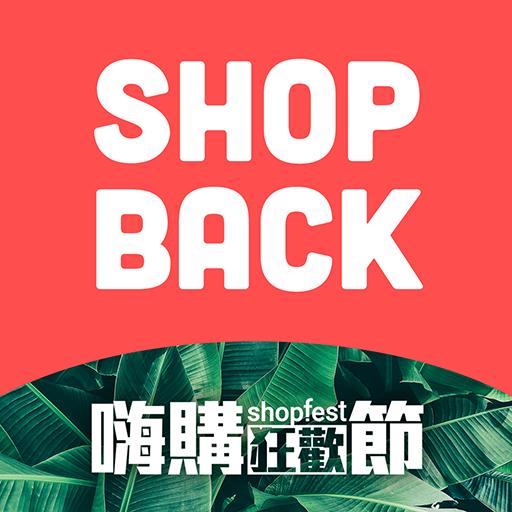 ShopBack - 網購即享現金回饋 Shopfest 購物節 - 隨時享受網購年中慶/週年慶折扣