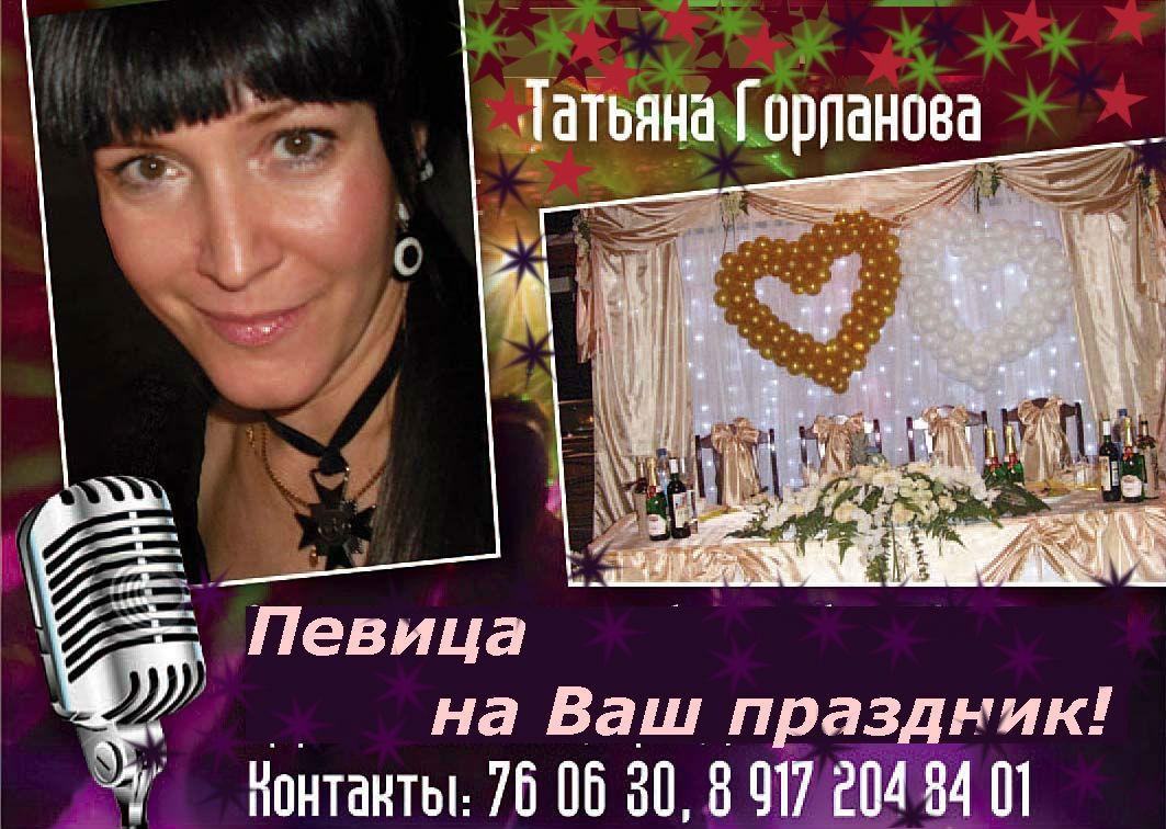 Татьяна Горланова в Саратове