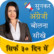 Sunkar English Bolna sikhe : learn English course