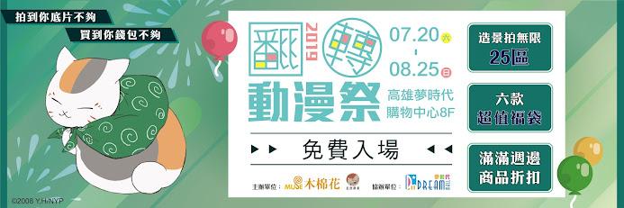 [迷迷動漫] 高雄翻轉動漫祭  「Re:從零開始」、「夏目友人帳」…25區造景主題超豐富
