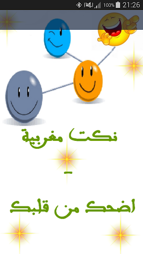 نكت مغربية - اضحك من قلبك