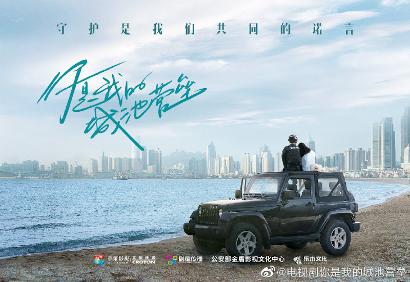 You Are My City and Fortress China Web Drama