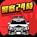 警察24時 - 暇つぶし謎解き推理ゲーム - Androidアプリ