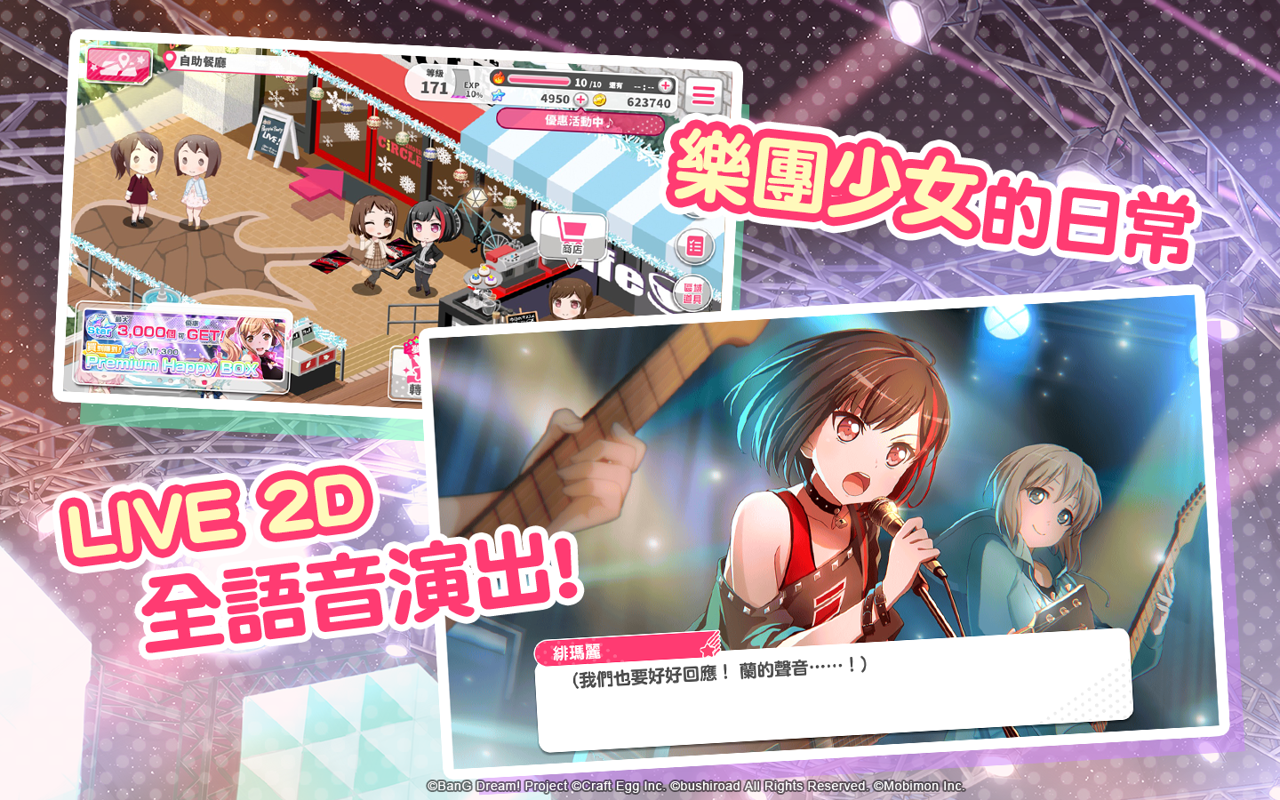 BanG Dream! 少女樂團派對- screenshot