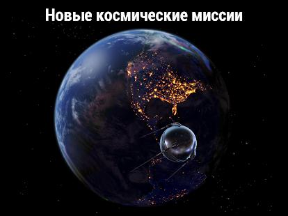 Solar Walk 2 - Освоение космоса и Планет в 3D Screenshot