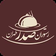 صدر طهران - Sadre Tehran