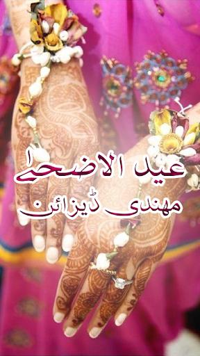 Eid ul Adha Mehndi Design