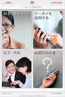 screenshot of ドコモマイショップ