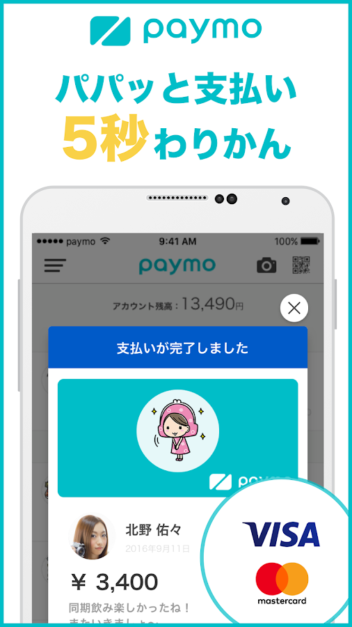 paymo  - split it with mobile.- screenshot