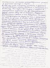 Photo: Автобиография_В_И_Шляпина_л2