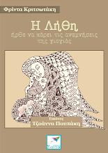 Photo: Η Λήθη ήρθε να πάρει τις αναμνήσεις της γιαγιάς, Φρίντα Κριτσωτάκη, εικονογράφηση: Τζοάννα Πουπάκη, Εκδόσεις Σαΐτα, Απρίλιος 2016, ISBN: 978-618-5147-79-2, Κατεβάστε το δωρεάν από τη διεύθυνση: www.saitapublications.gr/2016/04/ebook.200.html