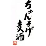 Logo of Yamaguchi Hagi Cyonmage Pale Ale