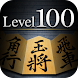 金沢将棋レベル100 Android