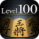 Shogi Lv.100 (Japanese Chess) (game)