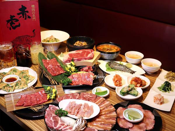 燒肉的名門-赤虎~來自日本高品質燒肉~澎湃燒肉高貴不貴的飽足感