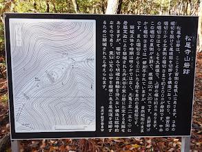 松尾寺山砦跡の説明文