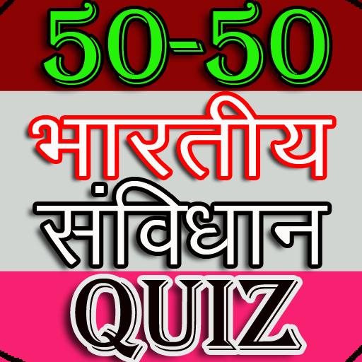50-50 Indian Constitution Quiz