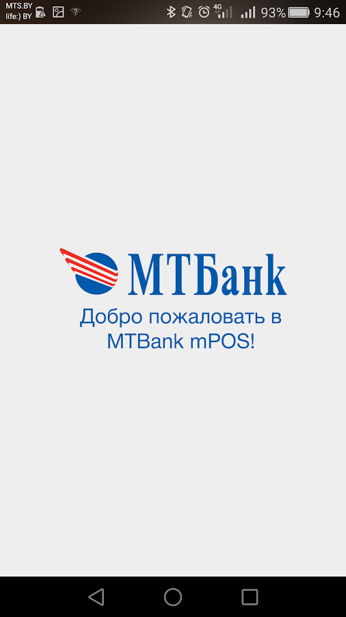 MTBank mPOS- screenshot