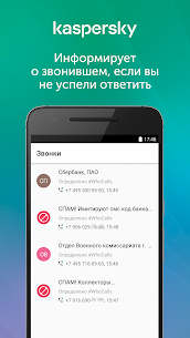 Kaspersky Who Calls Mod (Unreleased) 3
