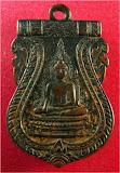 เหรียญพระพุทธชินราช พระสังฆราช(อยู่) ปี2472 สภาพดี + บัตรรับรอง