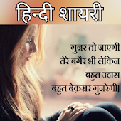Latest Hindi Shayari 100000+
