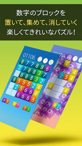 PN Style【数字を置くパズル】無料のボードゲーム