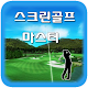 Download 스크린골프 마스터 For PC Windows and Mac