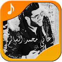 أجمل أغاني محمد السالم 2020 icon