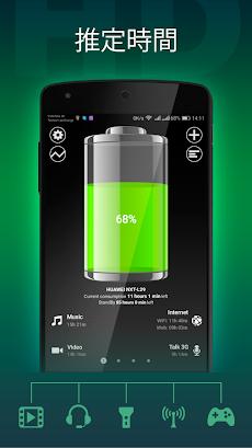 バッテリーHD - Batteryのおすすめ画像1