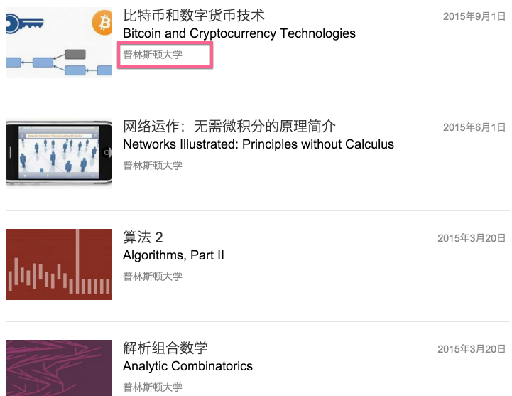 MOOC 中國