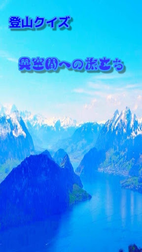 登山(八ヶ岳連峰)クイズ